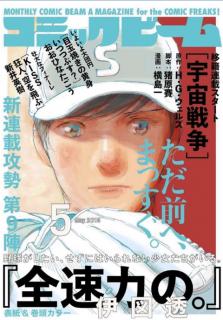 [雑誌] コミックビーム 2019年04-05月号 [Comic Beam 2019-04-05]