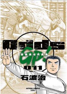 [石渡治] オッスGP! 第01-11巻